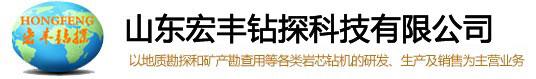 山东宏丰钻探科技有限公司